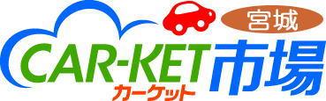 カーケット宮城 | 宮城の車探し 輸入・国産中古車検索