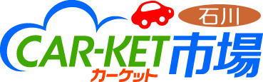 カーケット石川 | 石川の車探し 輸入・国産中古車検索