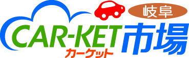 カーケット岐阜 | 岐阜の車探し 輸入・国産中古車検索