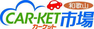 カーケット和歌山 | 和歌山の車探し 輸入・国産中古車検索