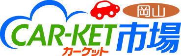 カーケット岡山 | 岡山の車探し 輸入・国産中古車検索