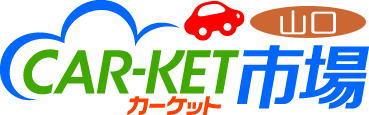 カーケット山口 | 山口の車探し 輸入・国産中古車検索